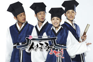 SungkyunkwanScandal_MEA