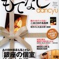 dancyu