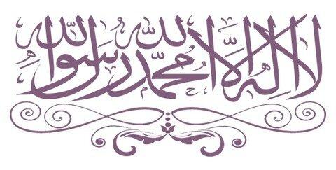 mosquée chahada