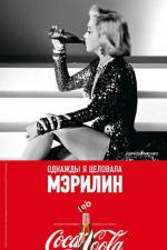 pub-coca_cola-mm-2015-ru-1