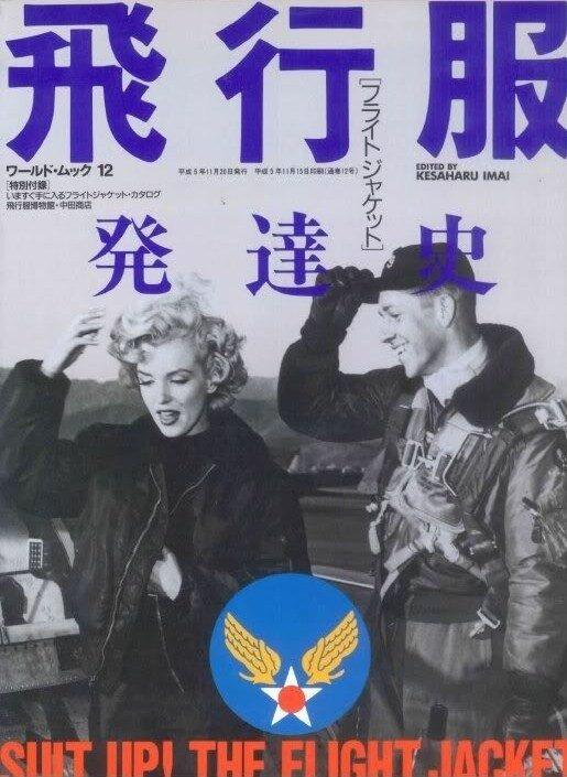 1993-the_flight_jacket-japon-1
