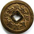 Très belle numismatique impériale vietnamienne: minh mang, thiêu tri, tu duc,