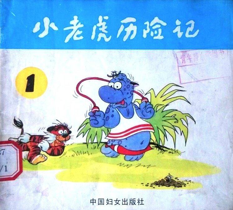 jungle chinois 1a