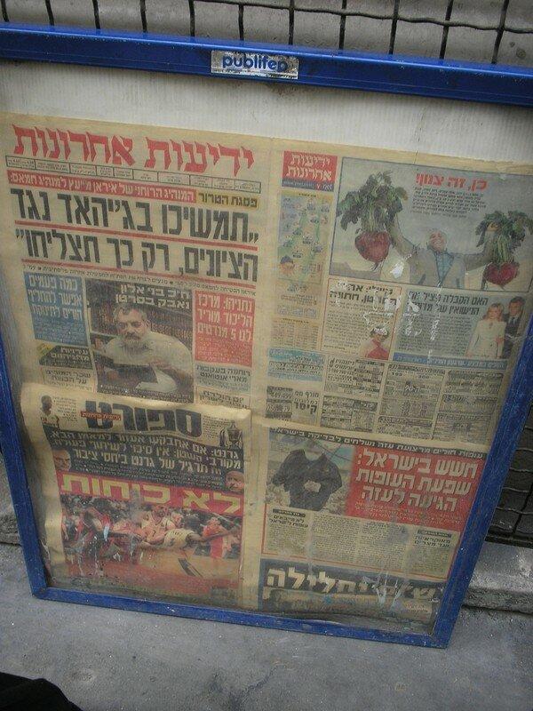 Un tableau d'affichage exclusivement accessible au juifs...