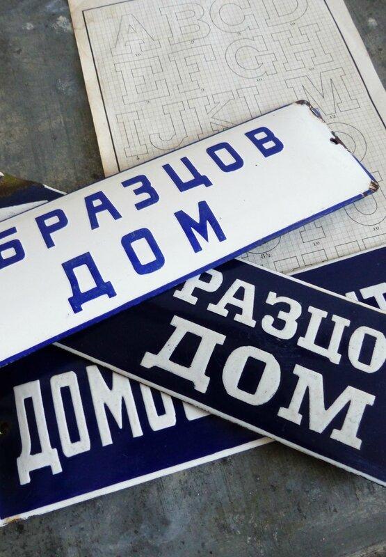 2014-09 Plaques émaillées russes (3)