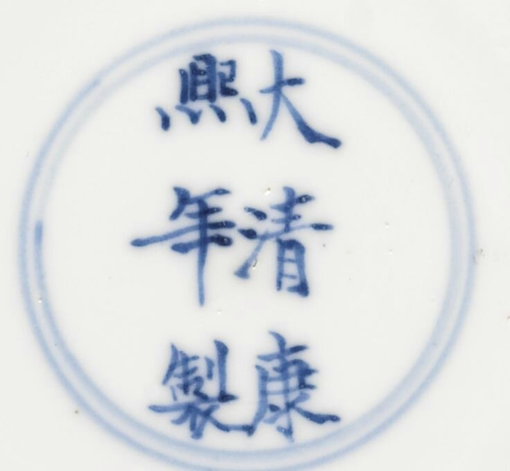 A small blue and white wine cup and stand, Kangxi marks and period2