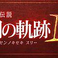 Sen-no-Kiseki-3-Ann_12-16-15