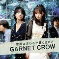 Garnet crow - Sekai wa mawaru to iu keredo