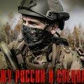 Le 24 octobre, dans les forces armées de russie, on fête le jour des unités d'opérations spéciales.