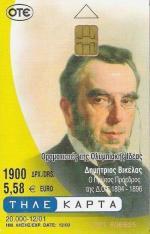 Télécarte grec Dimitrios Vikelas 2001