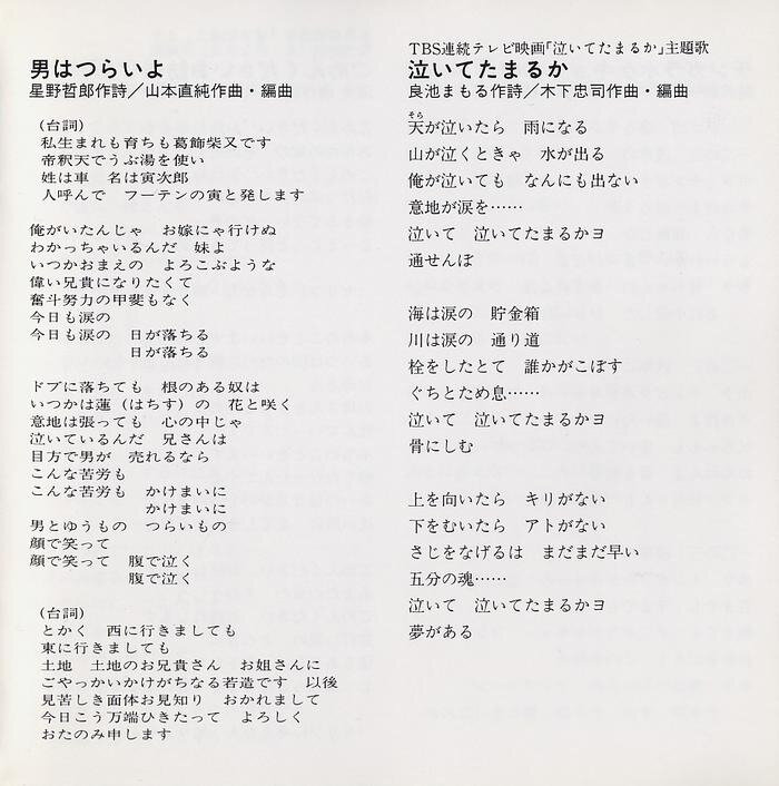Canalblog Cinema Tora san Chansons014 002