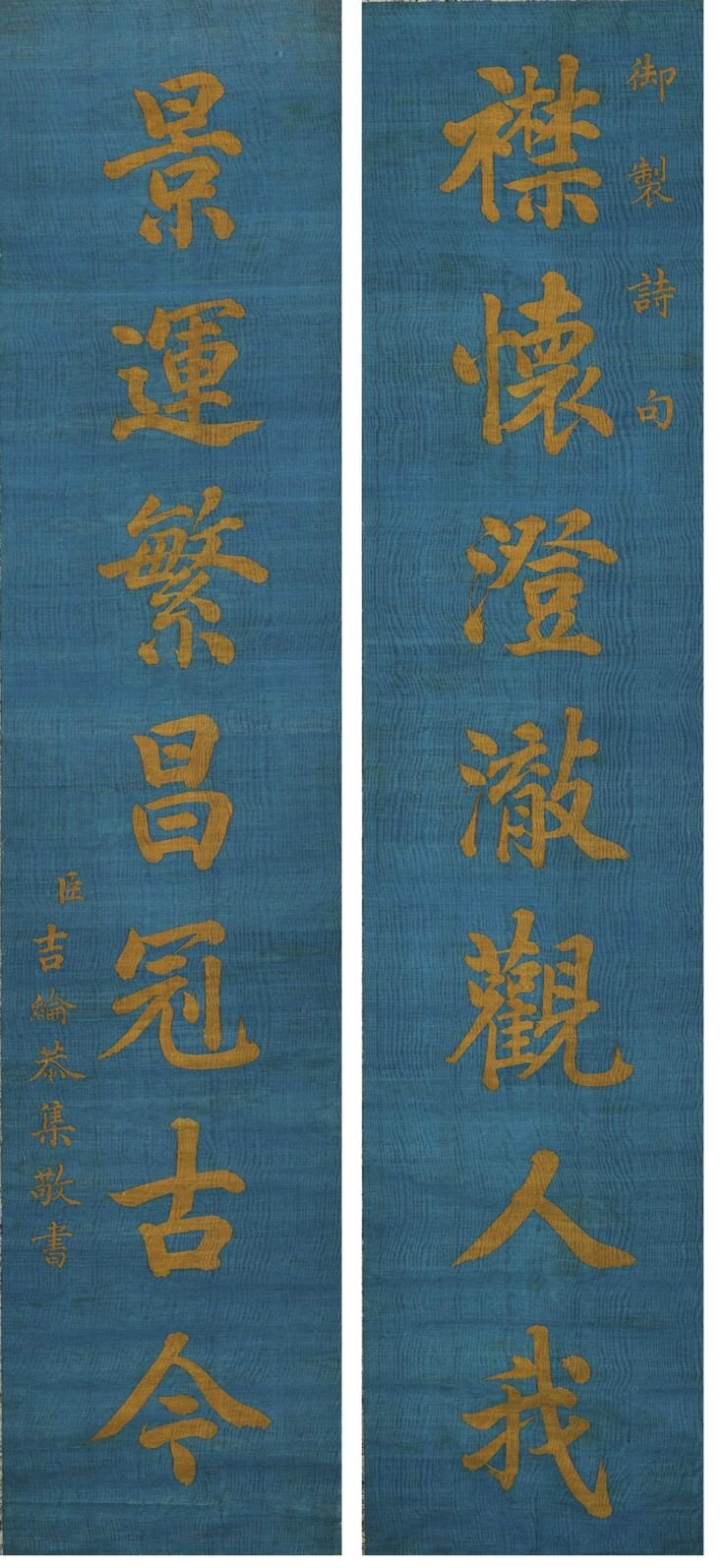 A pair of Imperial kesi poems by Ji Lun, Qing dynasty, Jiaqing period