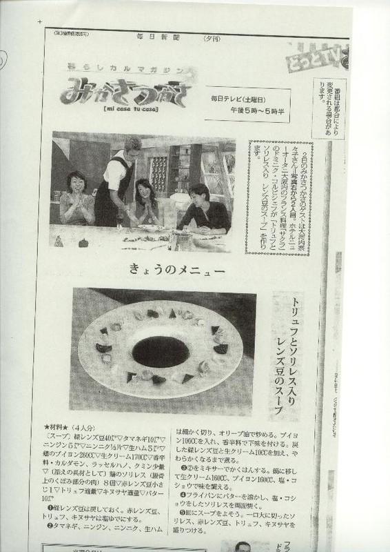 mikasa sukasa octobre 2004