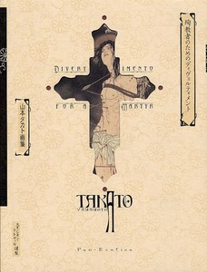 Artbook Takato Yamamoto Divertimento ukiyoe ukiyo-e sm manga 001