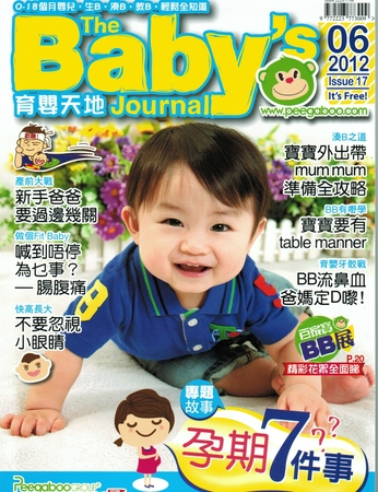 Baby Journal062012