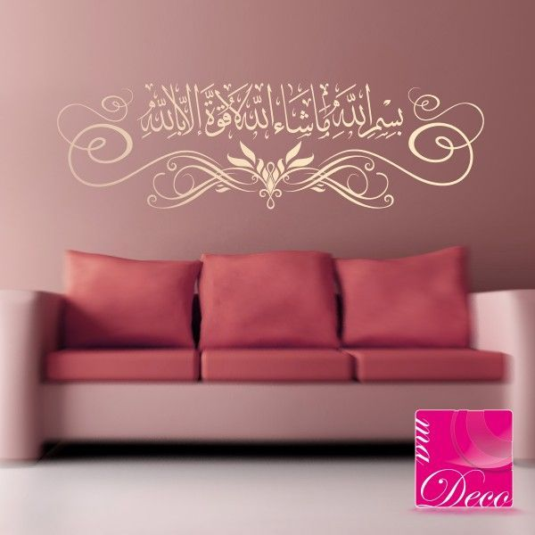 Stickers Calligraphie Arabe Islam Décoration - Ma Déco Stickers