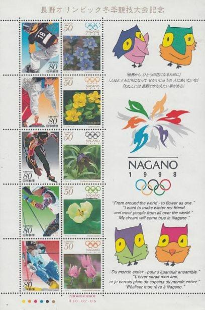 Timbre BF Japon Nagano 1998