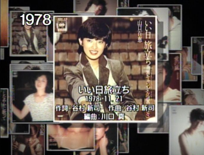 Canalblog JPop Momoe Yamaguchi DVD Last Live20