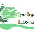 Απολογιστικα 2013-14- βεβαιωσεις υλοποιησης περιβαλλοντικου προγραμματος