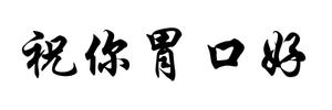 bon_app_chinois