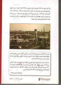 حصيلة الاستعمار الفرنسي في المغرب لألبير عياش1
