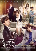 (#08 Aout) Cinderella and Four Knights