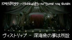 Vistlip Shinkaigyo no yume wa shosen