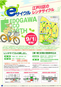 Edogawa_Eco_Earth