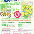 Edogawa eco earth