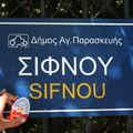 nous écrire: Athènes Sifnou 4