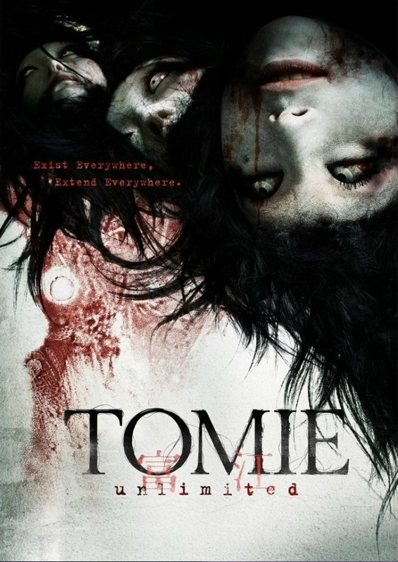 tomie poster (1)