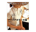 Chinese_style_TSUKIORI_Yoshiko