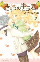 kyo-no-kira-7-kodansha_m