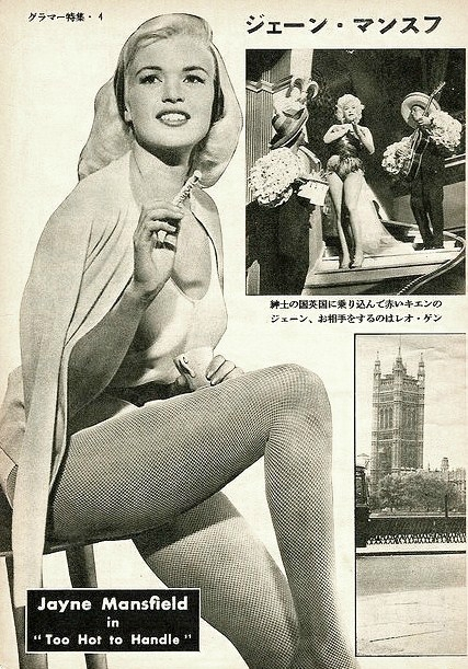 jayne-1960-film-too_hot_to_handle-film-3-1