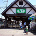Enoshima eki