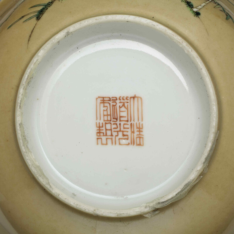 2013_NYR_02726_1395_001(two_famille_rose_cafe-au-lait-ground_bowls_daoguang_seal_marks_in_iron080515)