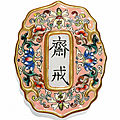 A famille-rose abstinence plaque, qing dynasty, jiaqing period (1796-1820)