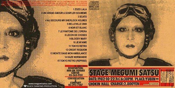 7f1dbcc91fbe67 Que reste t-il de Megumi Satsu  1948-2010   Souvenir d une aura ...