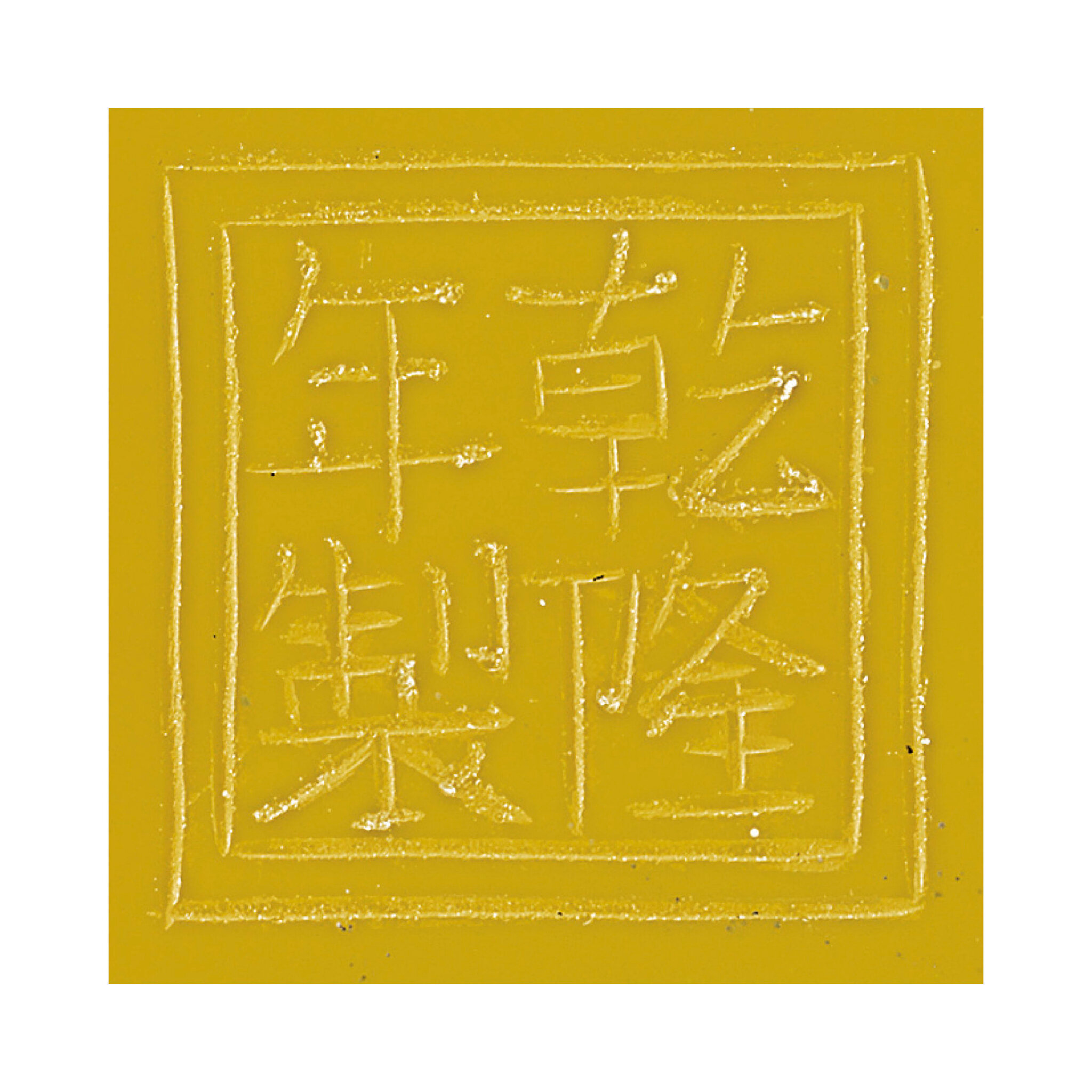 2014_HGK_03320_2917_001(a_fine_and_very_rare_imperial_yellow_glass_censer_qianlong_incised_fou)