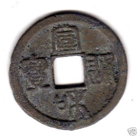 Xuan_He_Tong_Bao_2_cash_in_seal_script