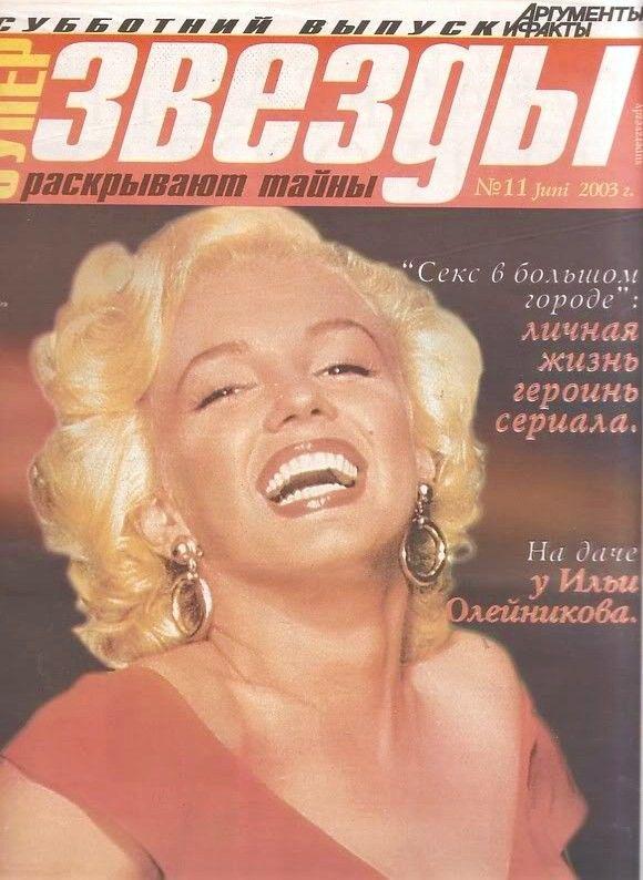 2003-06-stars-russie