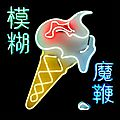 Exclusif : blur - the magic whip (streaming intégral)