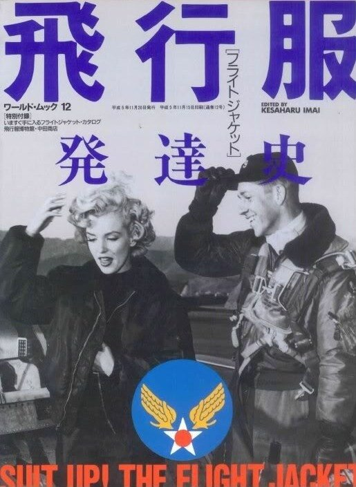 1993-the_flight_jacket-japon-1