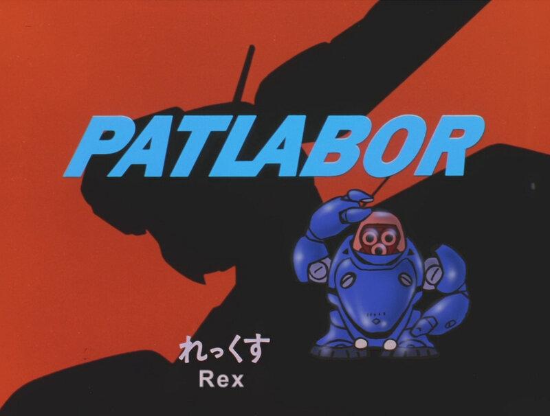 Canalblog Japon Anime Patlabor Robots19 01