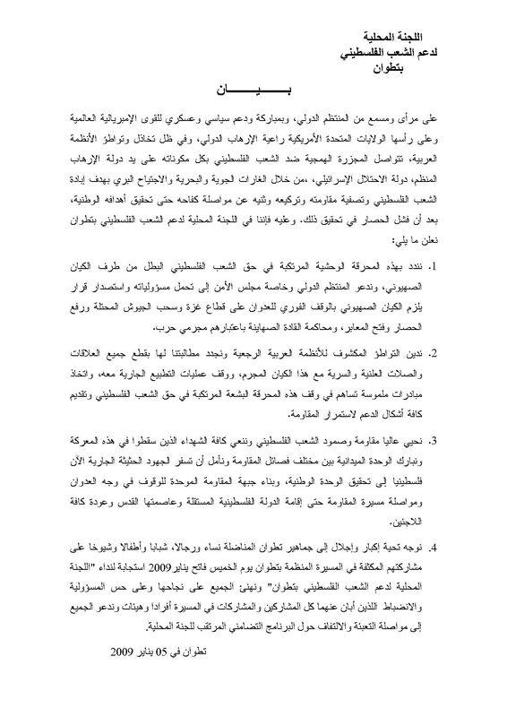 bayane_gaza