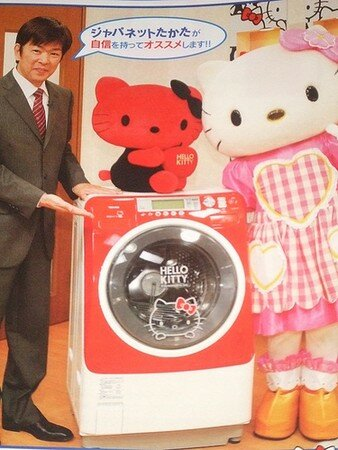 hello_kitty_washing_machine