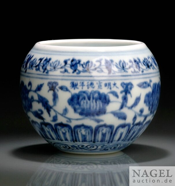 A small blue and white globular bowl, China, Xuande mark and period (1426-1435)