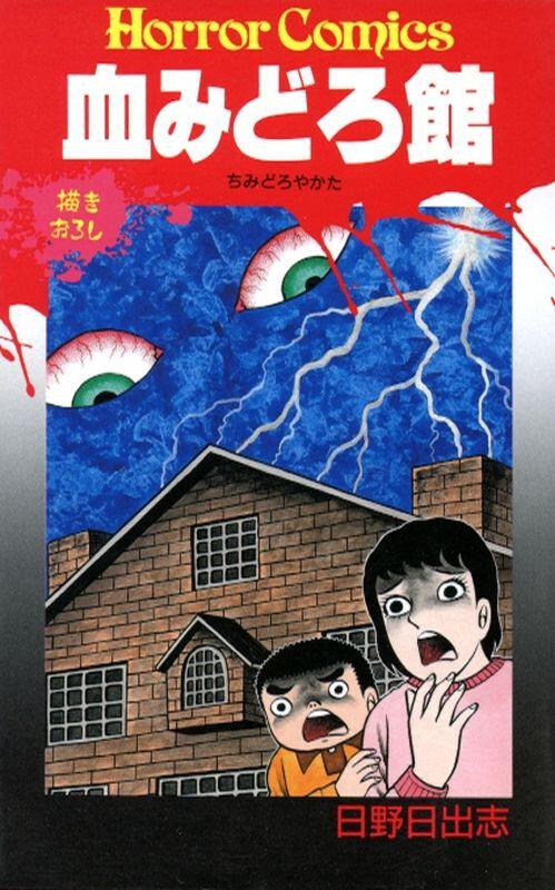 Canalblog Manga Hideshi Hino027