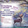 Art taichung 2018 19/22 juillet