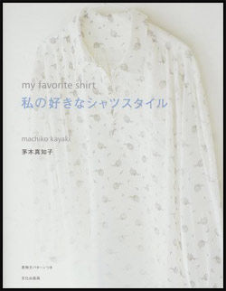my_fav_shirt_jap_book